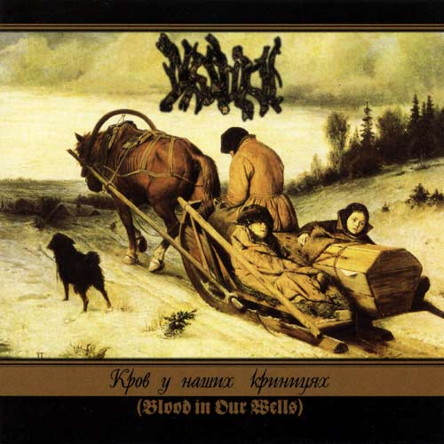 drudkh – blood in our wells