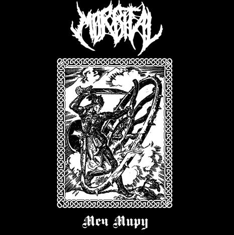 morbital – Меч миру