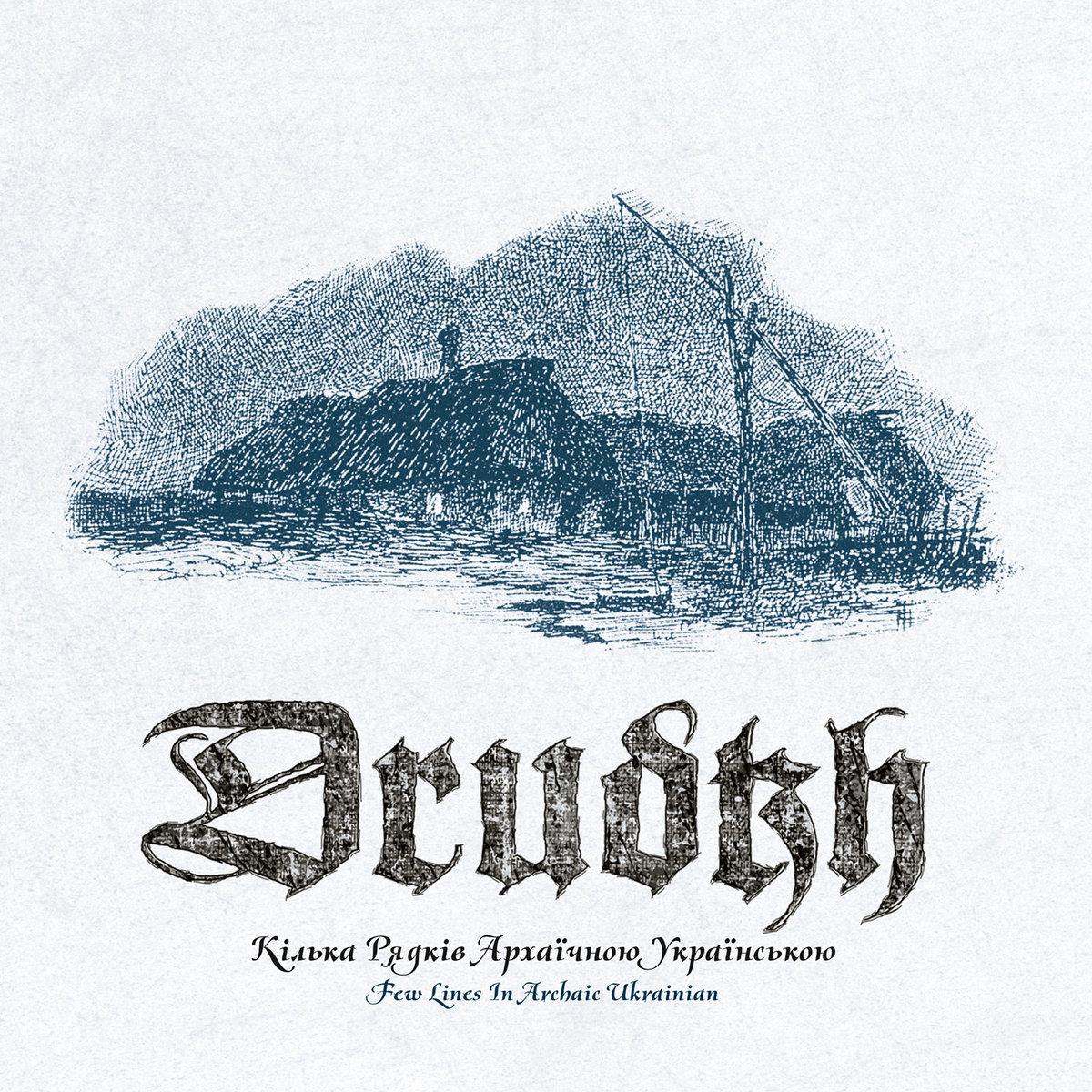 drudkh – Кілька рядків архаїчною українською (a few lines in archaic ukrainian)