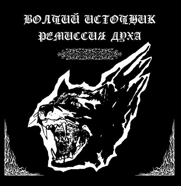 Волчий Источник – Ремиссия духа [re-release]